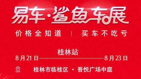 2020易车鲨鱼车展桂林站(8月)