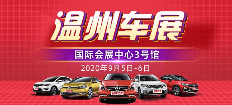 2020第二十六屆溫州惠民車展