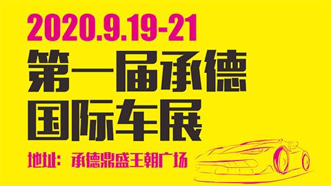 2020承德第一届国际车展