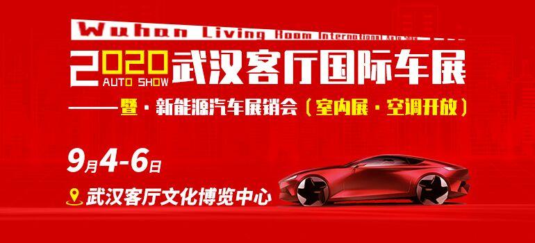 2020年武漢客廳國際車展(9月)