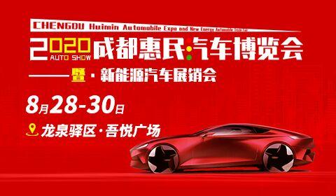 2020年成都惠民汽車博覽會