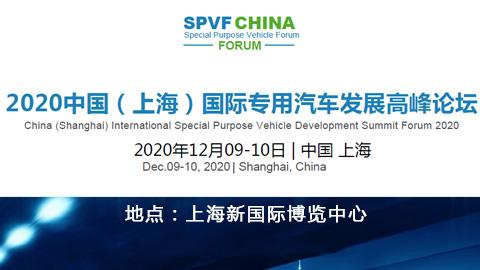 2020中國(上海)國際專用汽車發展高峰論壇