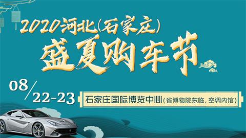 2020河北(石家庄)盛夏购车节