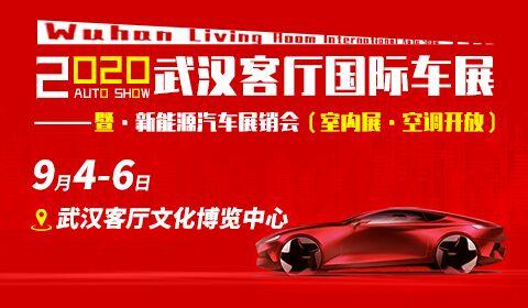 2020年武汉客厅国际车展(9月)