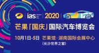 打響金九銀十 2020芒果長沙國際汽車博覽會將于十一開幕