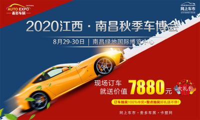 8月29-30日,2020南昌秋季车展即将重磅开启