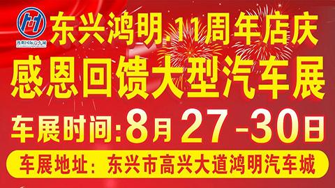 2020東興鴻明11周年店慶感恩回饋大型汽車展