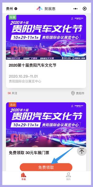 貴陽汽車文化節門票