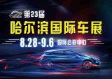 哈尔滨国际车展网上售票已经上线,网上购车展门票限时优惠5-10元!