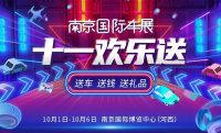 2020(第十九屆)南京國際車展門票正式開售