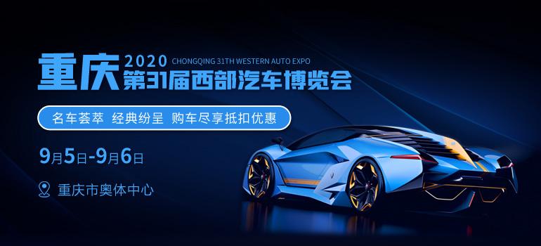 2020重慶第31屆西部汽車博覽會