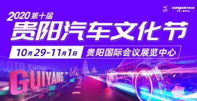 免費搶票!2020 第十屆貴陽汽車文化節門票預約開啟