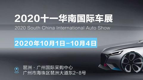 2020十一华南国际车展
