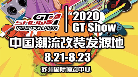 2020 GT Show中国汽车文化风尚秀