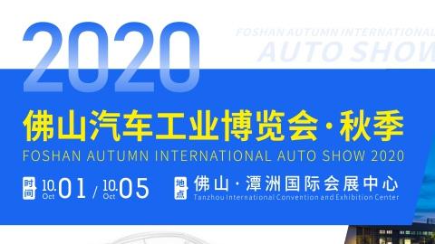 2020第九届佛山汽车工业博览会