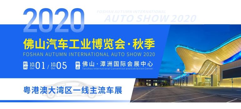 2020第九屆佛山汽車工業博覽會