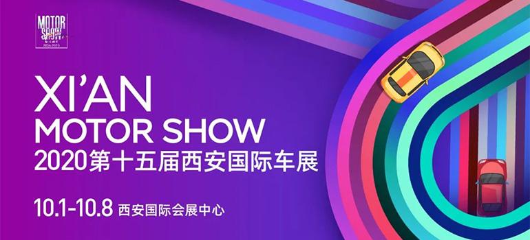 2020第十五届西安国际车展