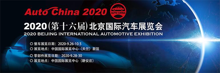 2020(第十六屆)北京國際汽車展覽會Auto China
