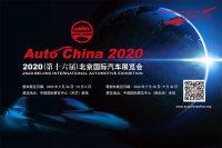 2020北京国际车展于2020年9月26日-10月5日在北京中国国际展览中心新、老馆举行