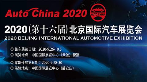 2020(第十六届)北京国际汽车展览会Auto China