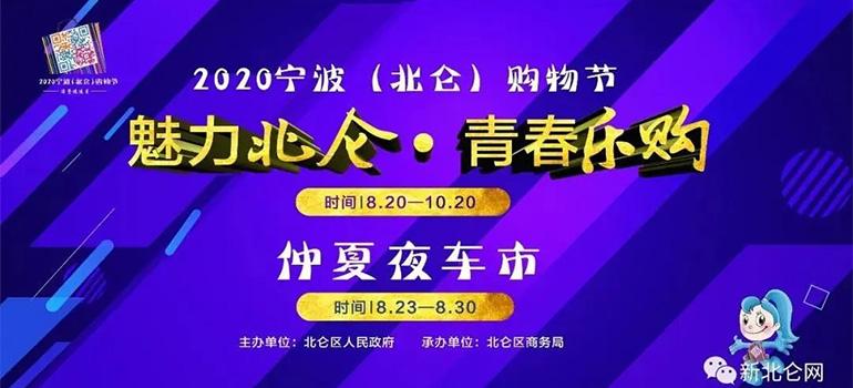 2020寧波(北侖)購物節仲夏夜車市
