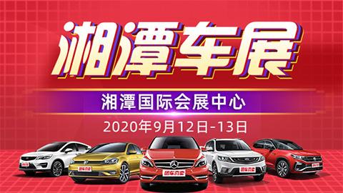 2020第九届湘潭惠民车展