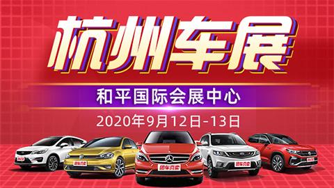 2020第三十六届杭州惠民车展
