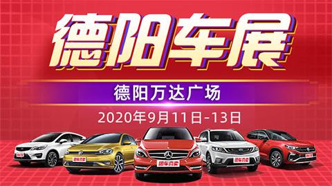 2020第六届德阳国际汽车展览会