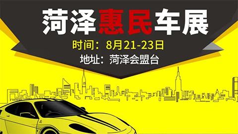 2020菏泽惠民车展(8月)