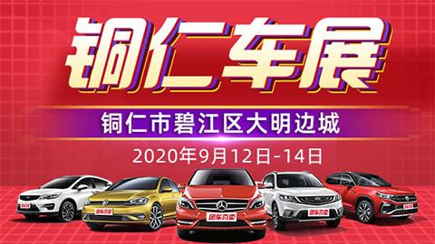 2020铜仁第六届惠民购车节