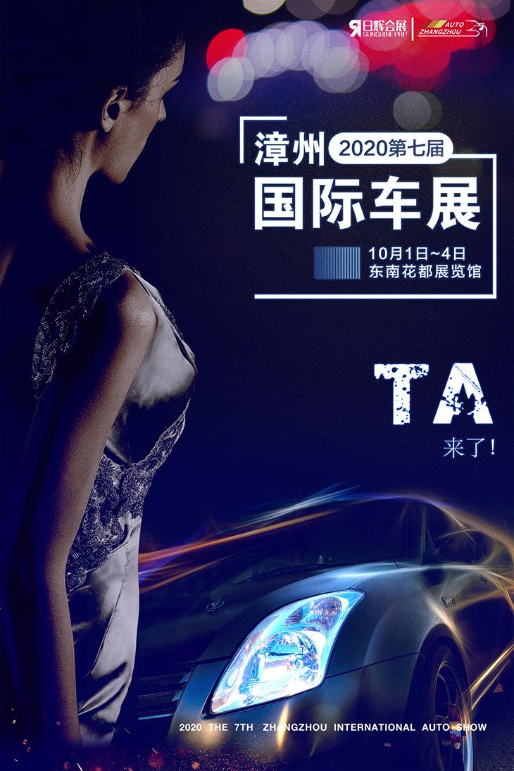 漳州國際汽車展