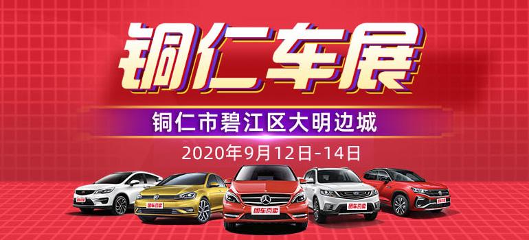 2020銅仁第六屆惠民購車節