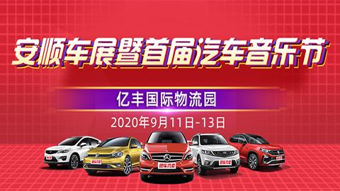 2020安顺惠民车展暨首届汽车音乐节