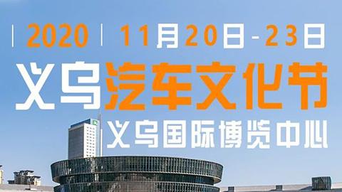 2020年第14届义乌汽车文化节