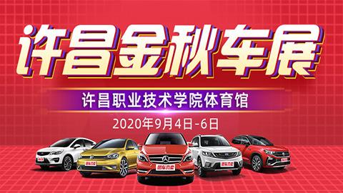 2020许昌金秋车展暨百城千店农行汽车节