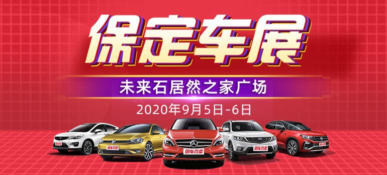 2020保定第二屆惠民購車節