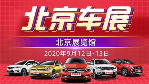 2020北京首届惠民团车节