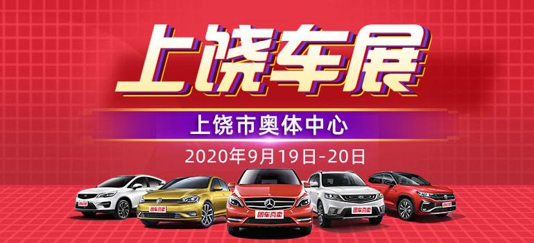 2020第十一屆上饒惠民車展