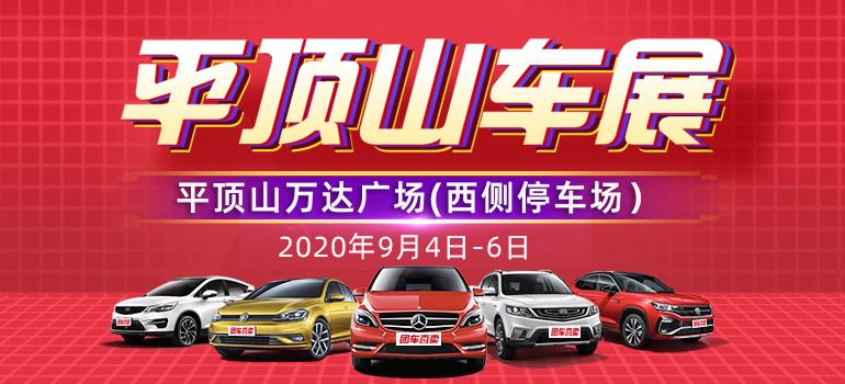 2020第七屆平頂山惠民車展