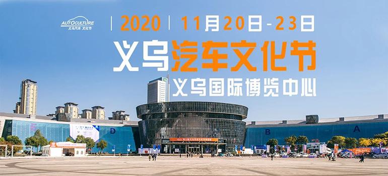 2020年第14屆義烏汽車文化節