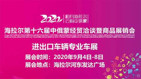 2020海拉尔第十六届中俄蒙经贸洽谈暨商品展销会-进出口车辆专业车展