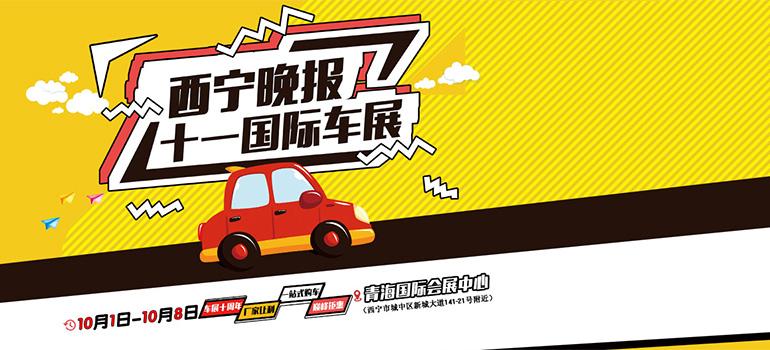 2020西寧晚報十一國際車展