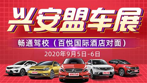 2020兴安盟第三届惠民车展