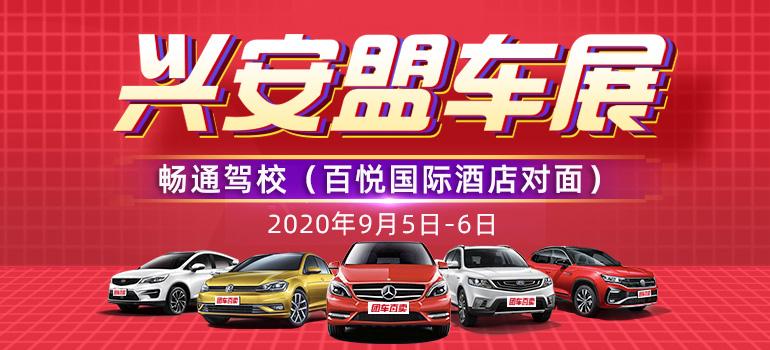 2020興安盟第三屆惠民車展