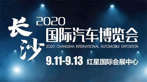 2020长沙国际汽车博览会
