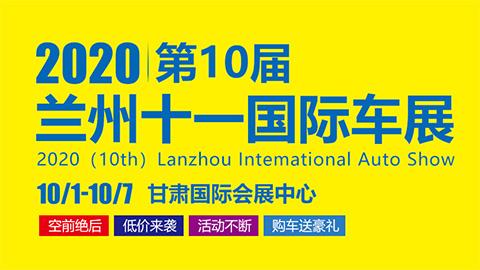 2020(第十届)兰州十一国际汽车展览会