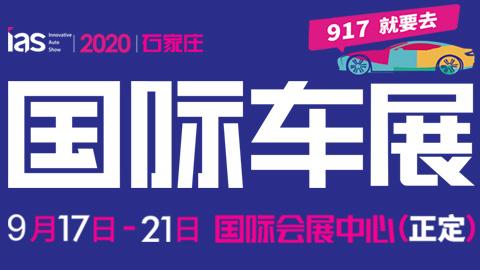 2020石家庄国际车展