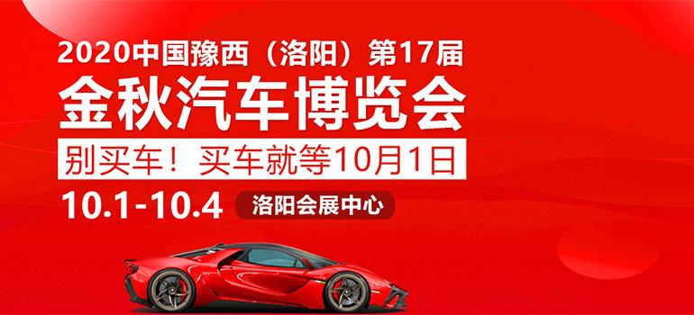 2020中國豫西(洛陽)第17屆金秋汽車博覽會