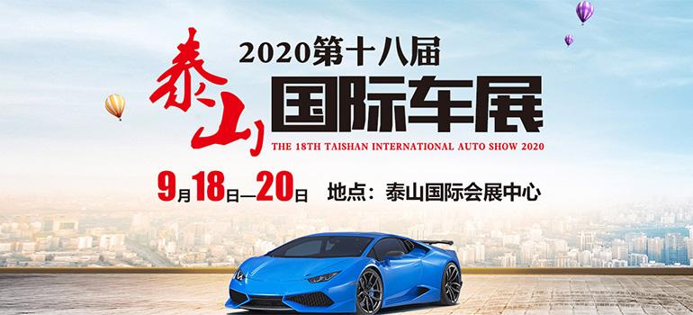 2020第十八届泰山国际车展