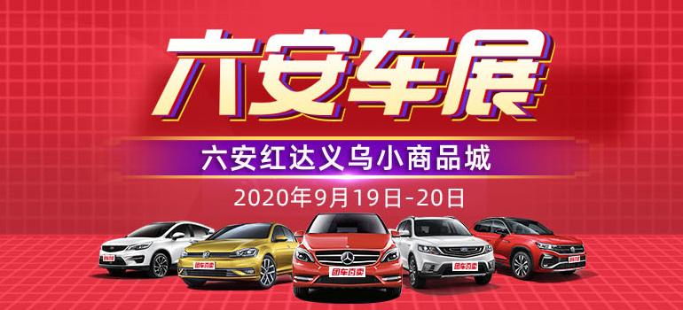 2020六安首屆汽車博覽會暨六安郵政抗疫消費購車節